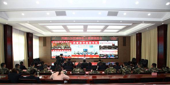 3月9日,西藏自治区人民政府召开全区森林防火视频调度会。自治区副主席边巴扎西同志主持会议,区林业厅党组书记次成甲措、武警西藏森林总队总队长刘继飞及各地(市)分管领导、林业局局长、分管副局长、林政、森林公安等单位参加会议。  全区森林防火视频调度会议现场  自治区副主席边巴扎西同志作重要讲话   会上,自治区副主席边巴扎西传达了自治区党委副书记、常务副主席邓小刚同志对我区森林防火工作的重要指示精神,听取了各地(市)近期森林防火工作开展情况,并对全区森林防火工作进行紧急安排部署。他要求,一高度重视。当前,